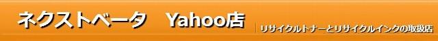 ネクストベータ Yahoo店